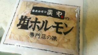 ホルモン焼き〜!!!